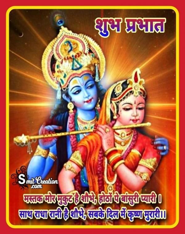 Shubh Prabhat Radha Krishna Quote