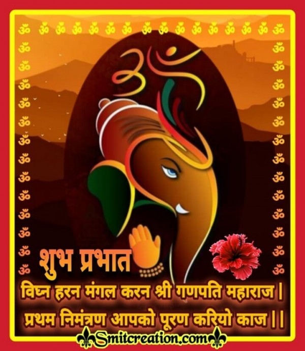 Good Morning Shri Ganpati Maharaj
