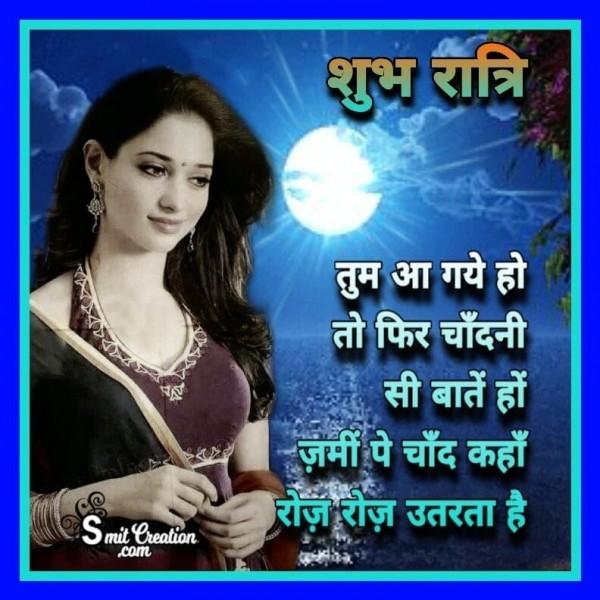 Shubh Ratri Chandani Si Bate Shayari