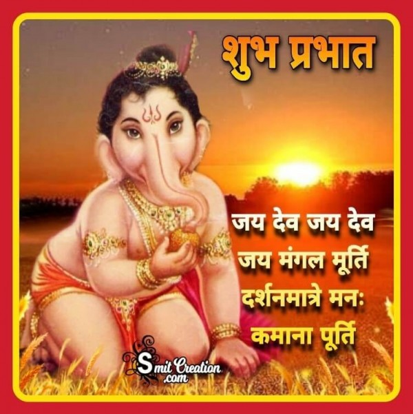 Shubh Prabhat Jaidev Jaidev Jai Mangalmurti