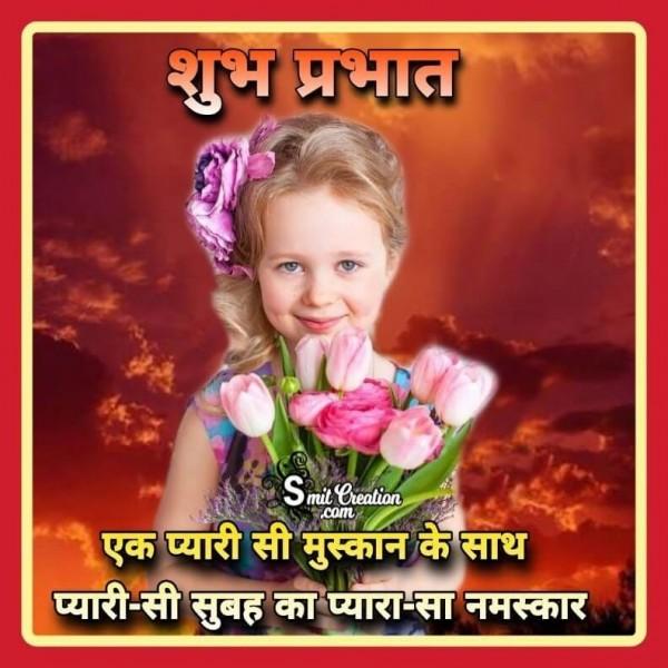 Shubh Prabhat Pyari Si Subah Ka Pyara Da Namaskar