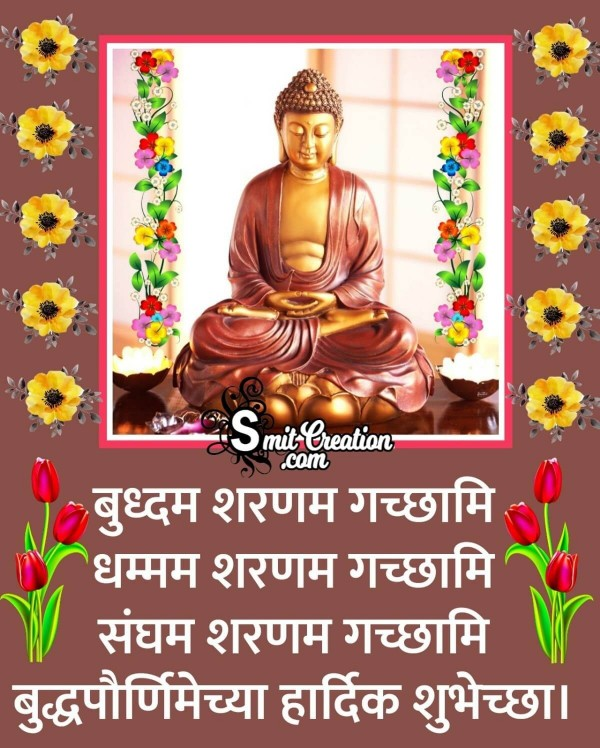 Buddh Purnima Chya Shubhechha
