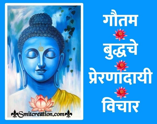 Gautam Buddh Inspirational Quotes In Marathii