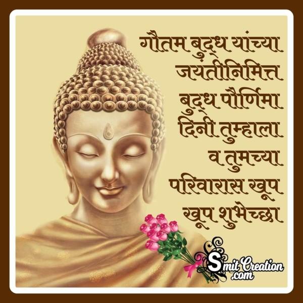 Buddh Purnima Chya Khup Khup Shubhechha