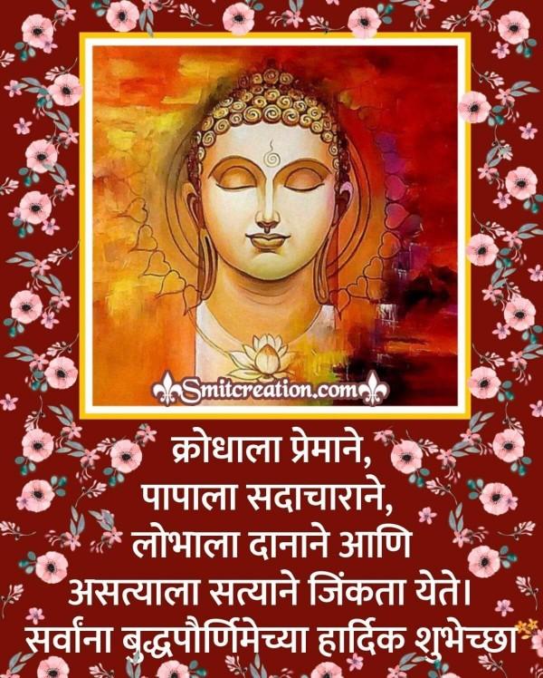 Buddh Purnima Chya Hardik Shubhechha