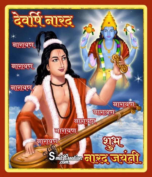 Shubh Narad Jayanti