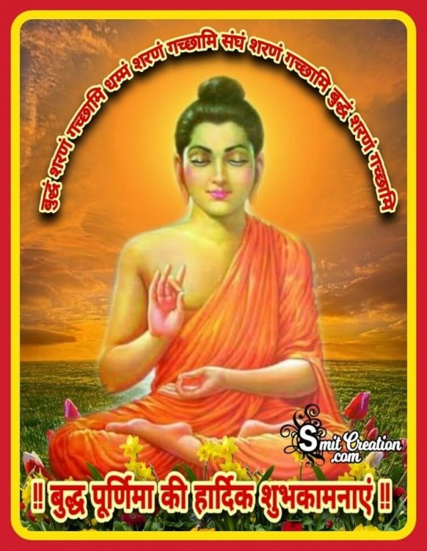 Buddha Purnima Hardik Shubhkamnaye