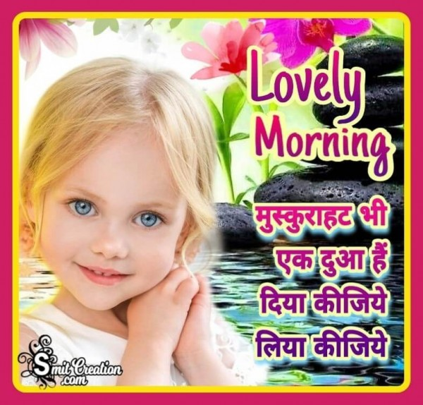 Lovely Morning Muskurat Ek Dua Hai