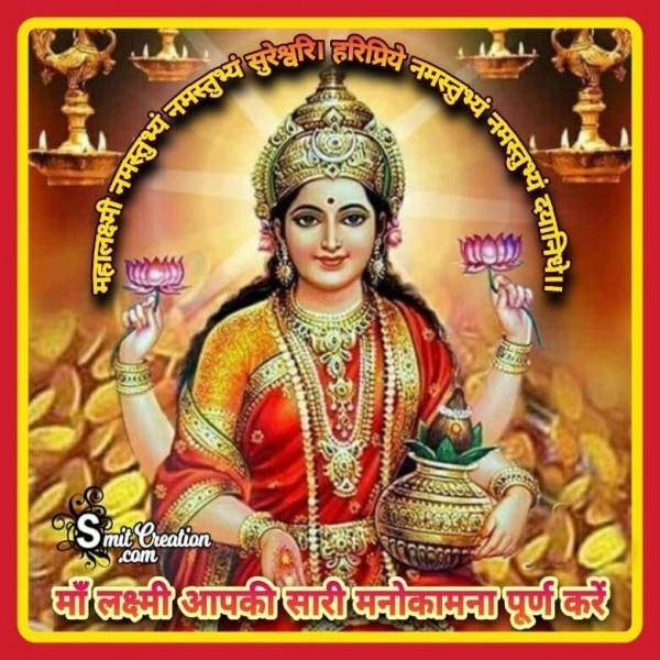 Maa Lakshmi Aapki Sari Manokamna Purn Kare