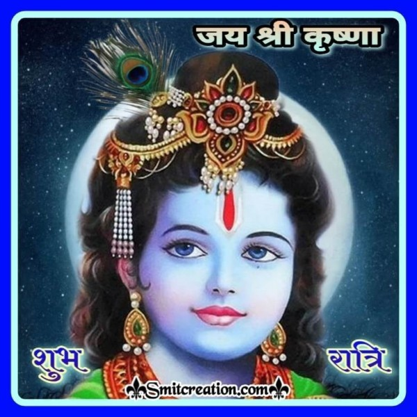 Jai Shri Krishna Shubh Ratri