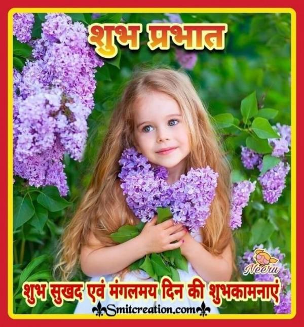Shubh prabhat Beautiful Girl