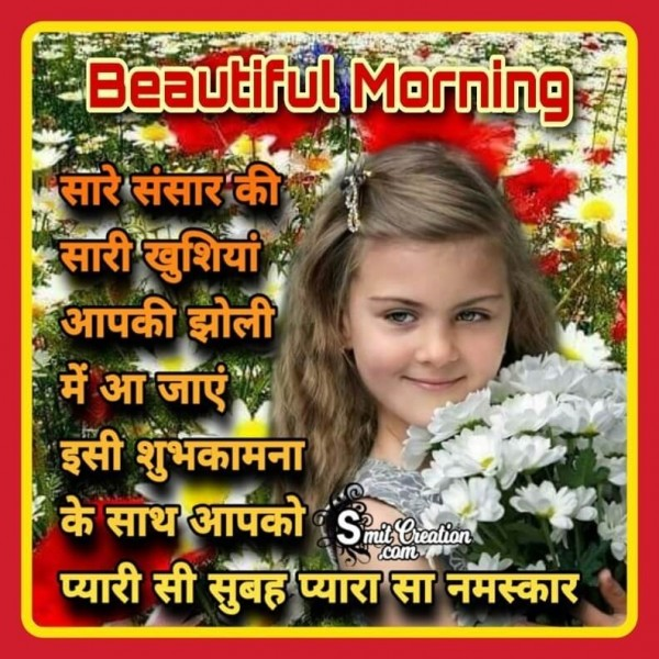 Beautiful Morning Wishes In Hindi
