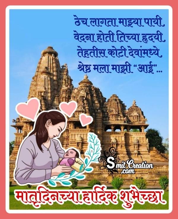 Matru Din Marathi Shayari Status