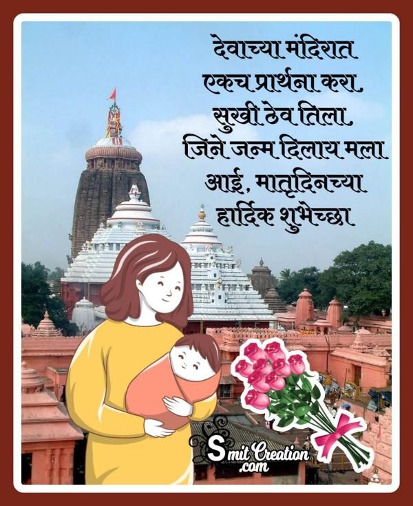 Matru Dini Aayi Sathi Prarthna