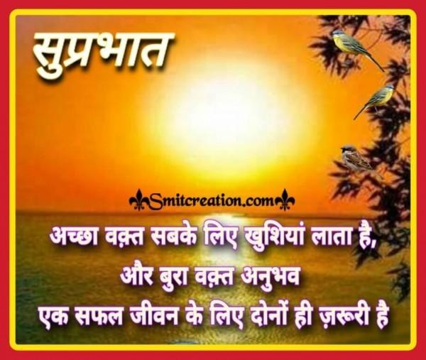 Suprabhat Achha Vakt Suvichar