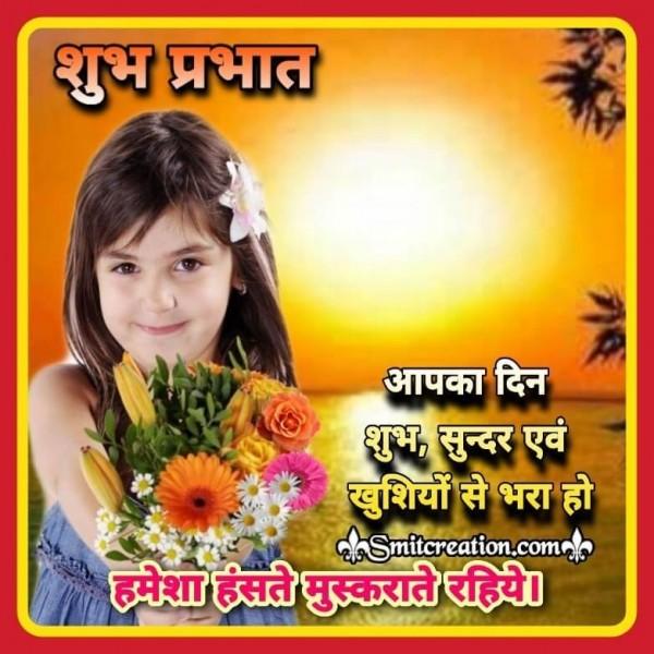 Shubh Prabhat Haste Muskurate Rahiye