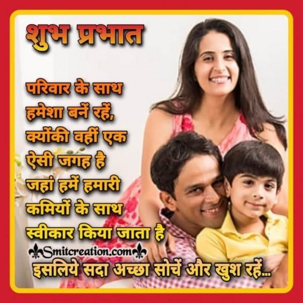 Shubh Prabhat Parivar Suvichar
