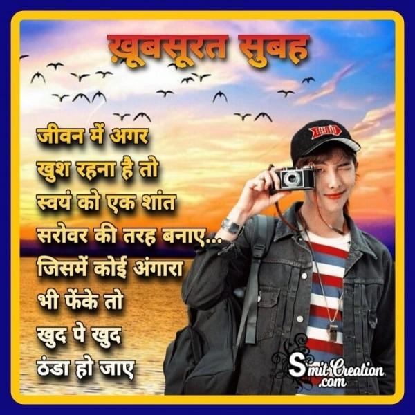 Khubsurat Subah Hindi Suvichar