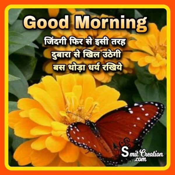 Good Morning Dhairya Rakhe
