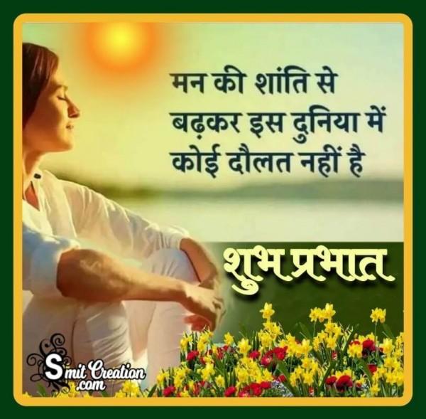 Shubh Prabhat Man Ki Shanti Suvichar