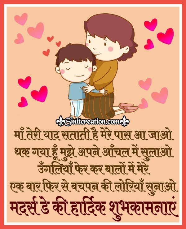 Mother's Day Ki Hardik Shubhkamnaye