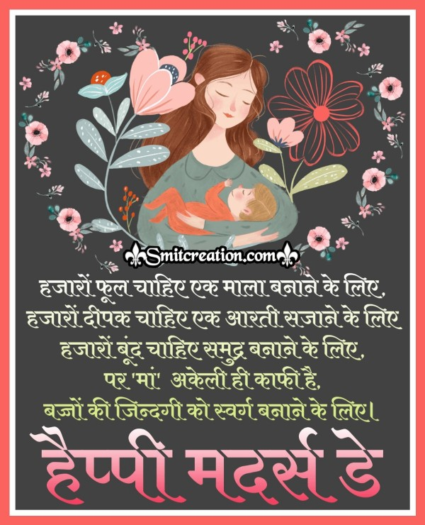 Happy Mother's Day Quote In Hindi