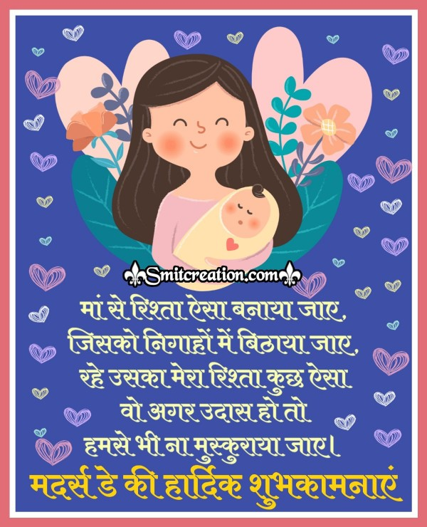 Mother's Day Hardik Shubhkamnaye