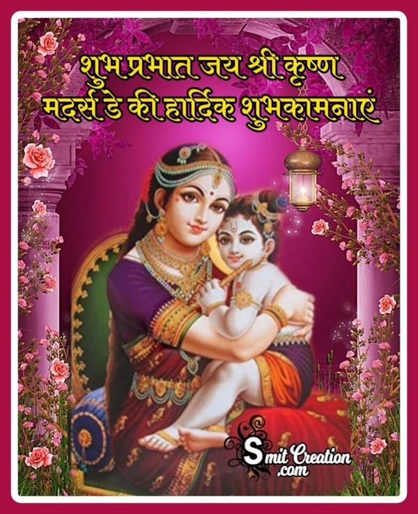 Shubh Prabhat Mother's Day Ki Hardik Shubhkamnaye
