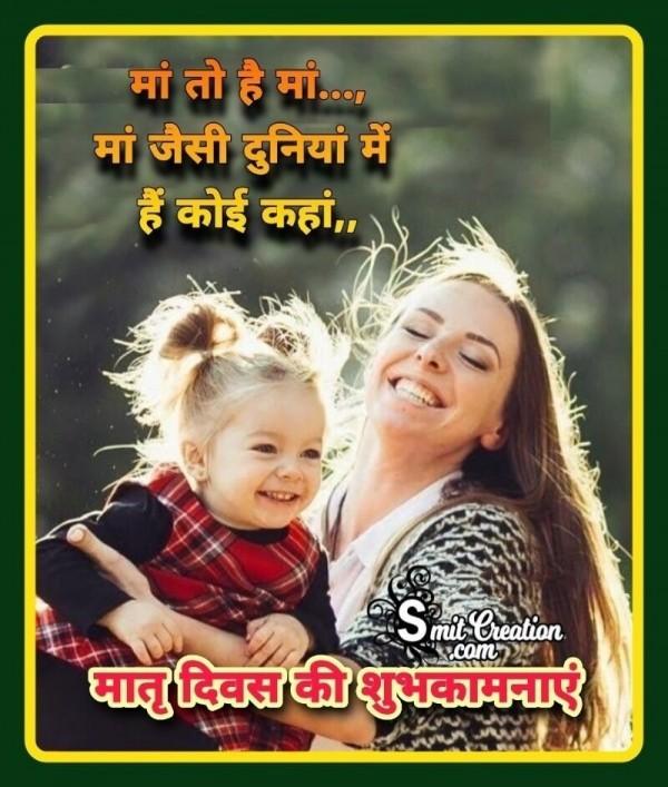 Matru Diwas Shubhkamnaye