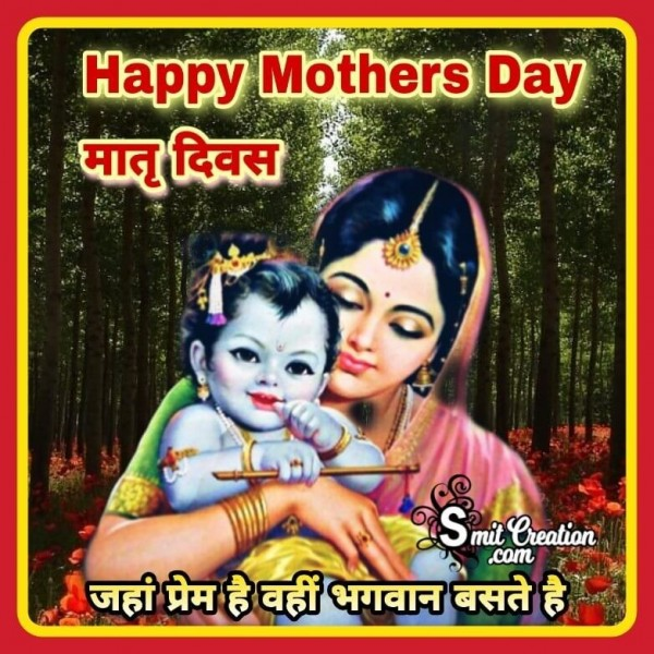 Happy Mother's Day Hindi Image