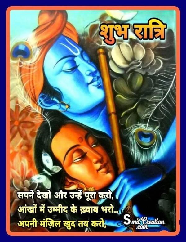 Shubh Ratri Sapne Dekho Aur Unhe Pura Karo