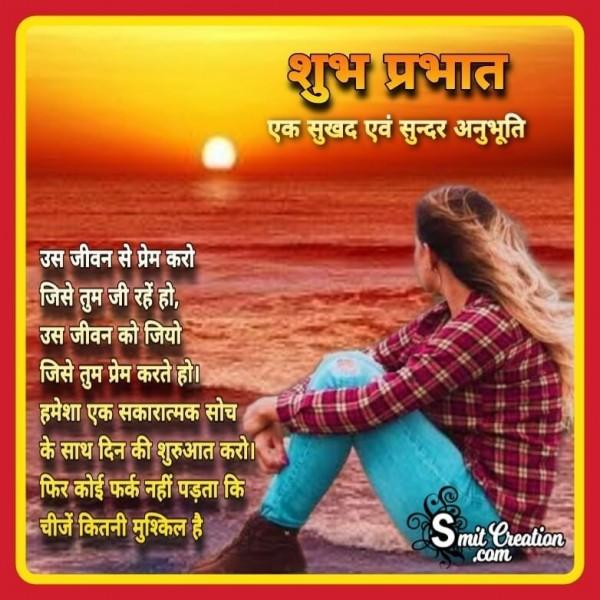 Shubh Prabhat Jivan Se Prem Karo