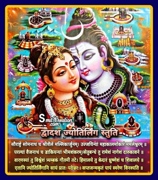 Dwadas Jyotirlinga Stuti
