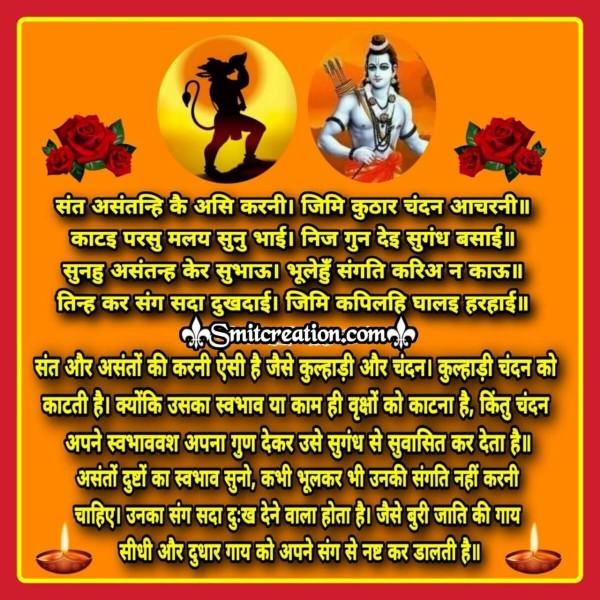 Ram Charit Manas – Sant Asantahi Ki Aisi Karni