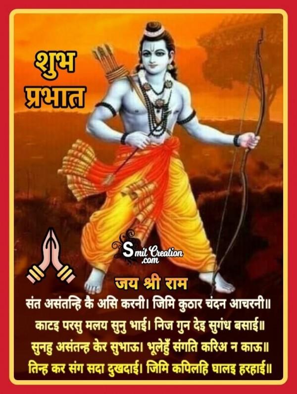 Shubh Prabhat Ram Charit Manas Quote