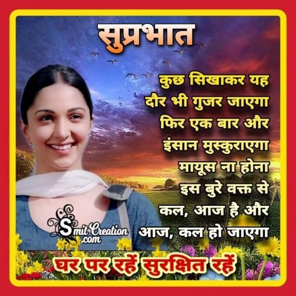 Suprabhat Ghar Par Rahe Surakshit Rahe