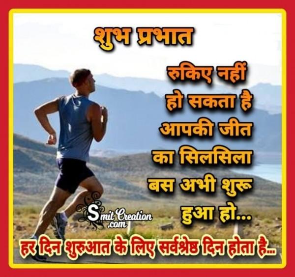 Shubh Prabhat Har Din Shuruvat Ke Liye Shreshth