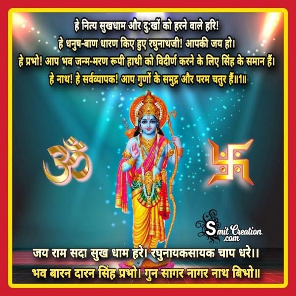 Jai Ram Sada Sukhdham Hare