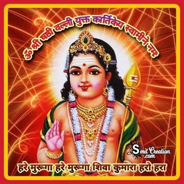 Om Shri Kartikeya Swami Mantra