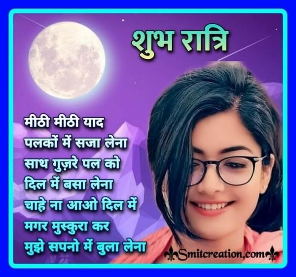 Shubh Ratri Mithi Mithi Yad Palko Me Saja Lena