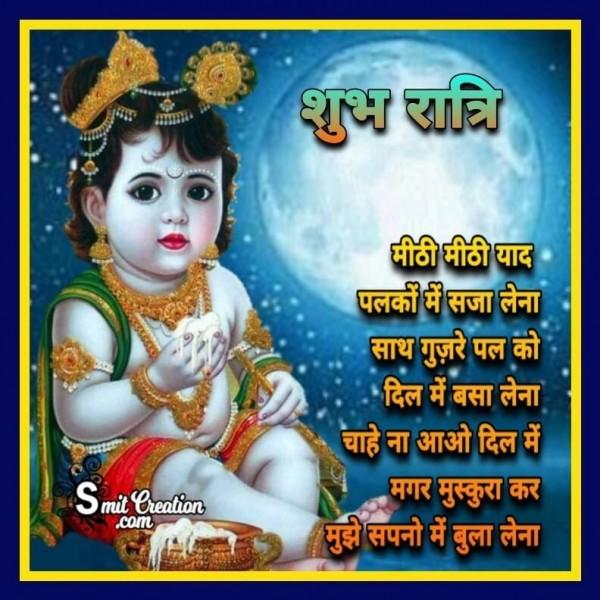 Shubh Ratri Mithi Mithi Yad Palko Me