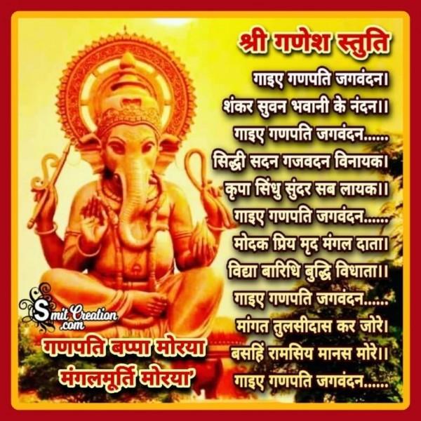 Shri Ganesh Stuti