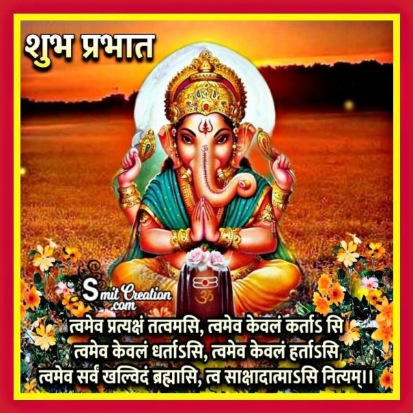 Good Morning Ganesh Shlok