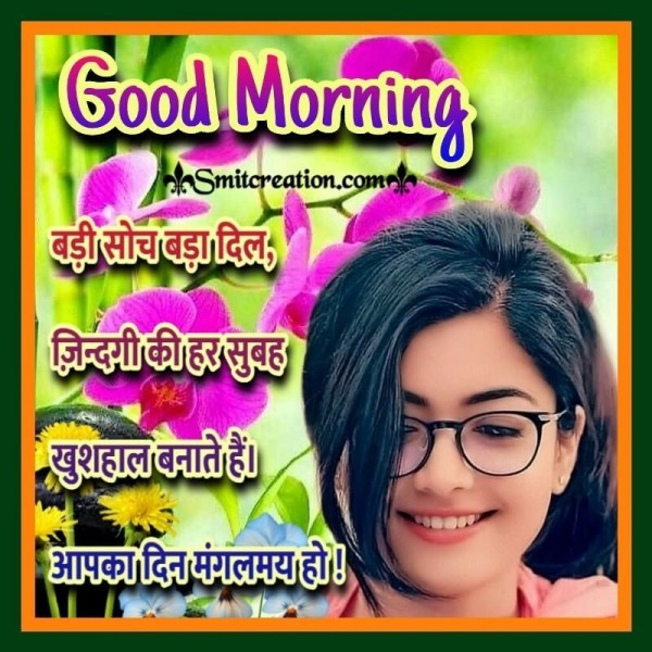 Good Morning Badi Soch Bada Dil
