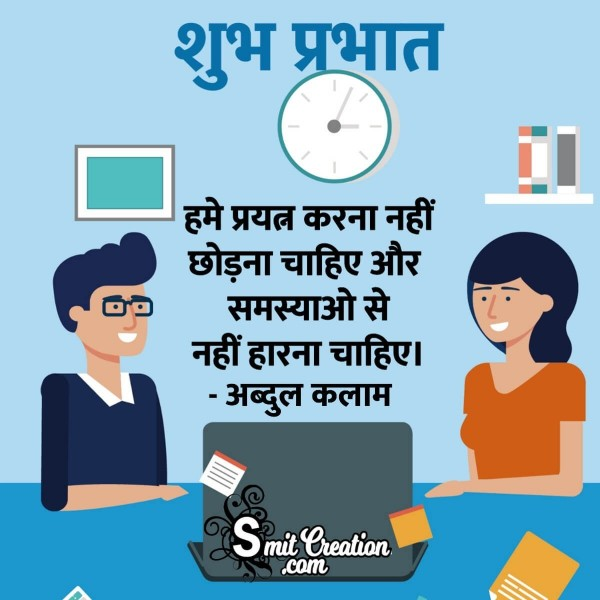 Shubh Prabhat Quote On Try