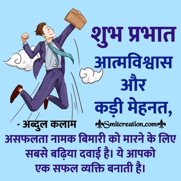 Shubh Prabhat Quote Aatmvishwas Aur Mehanat