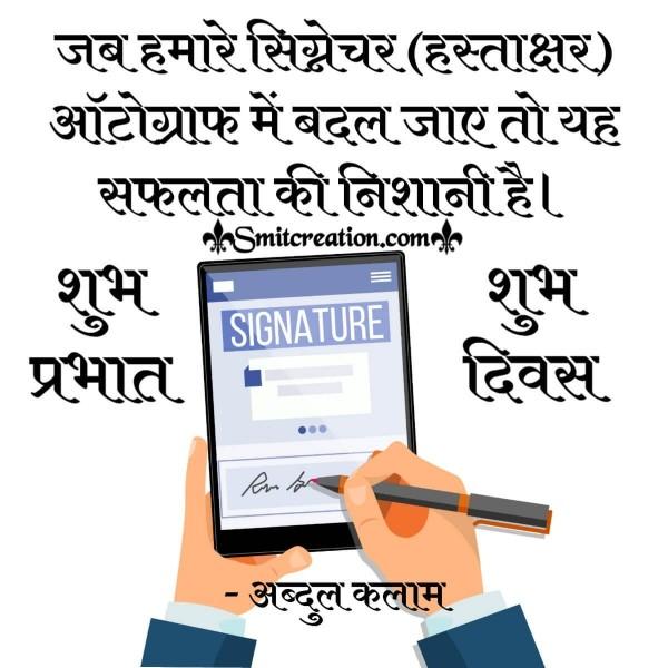 Shubh Prabhat Quote Humare Signature