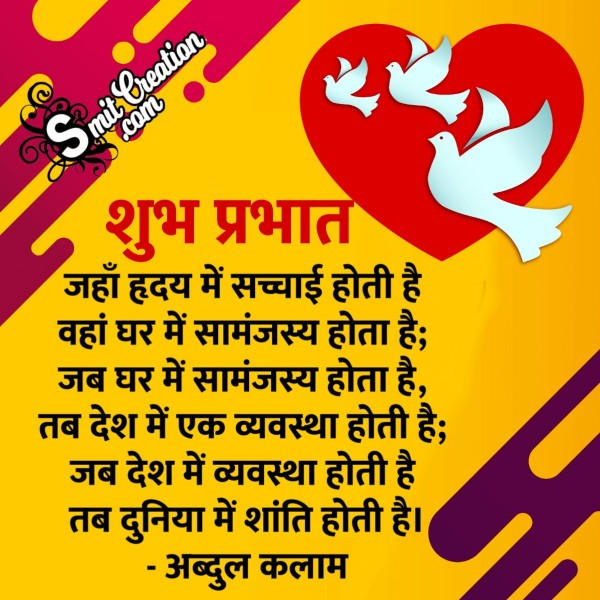 Shubh Prabhat Hindi Quotes With Images ( शुभ प्रभात हिंदी कथन इमेजेस )