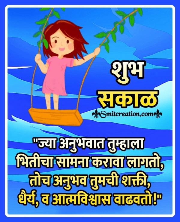 Shubh Sakal Anubhav Suvichar