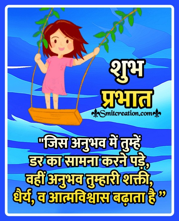 Shubh Prabhat Anubhav Suvichar